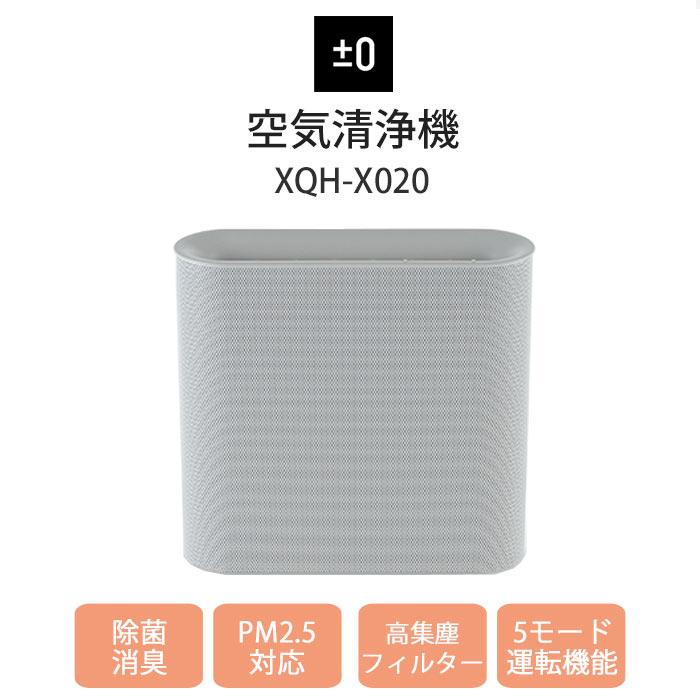 《±0/Y》 プラスマイナスゼロ 空気清浄機X020 空気清浄器 15畳用タイプ PM2.5対応 タイマー付き 風量調整5段階 コンパクト シンプル モダン xqh-x020