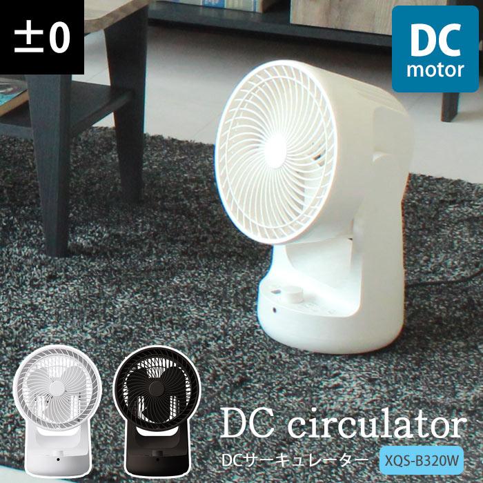 《±0/Y》 プラスマイナスゼロ DCサーキュレーター XQS-B320 高さ37.5cm DCモーター  扇風機 オンタイマー オフタイマー シンプル コンパクト 風量9段階調節 左右自動首ふり 上風向調節 上向き 同時首振り xqs-b320