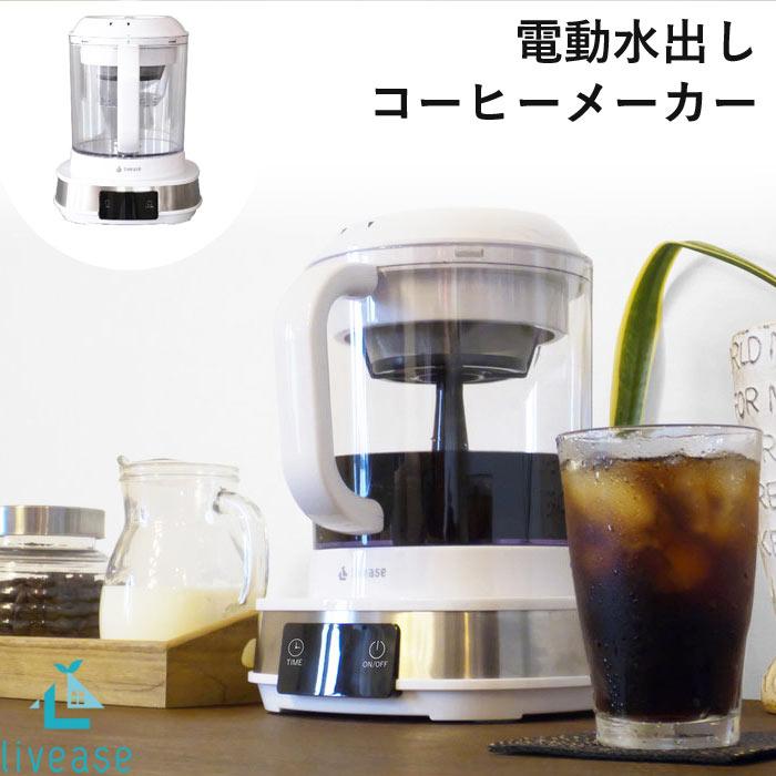 《livease/Y》リヴィーズ 電動水出しコーヒーメーカー ホワイト珈琲 水出し アイスコーヒー カフェポッド キッチン家電 コンパクト シンプル 1人暮らし cb-011w