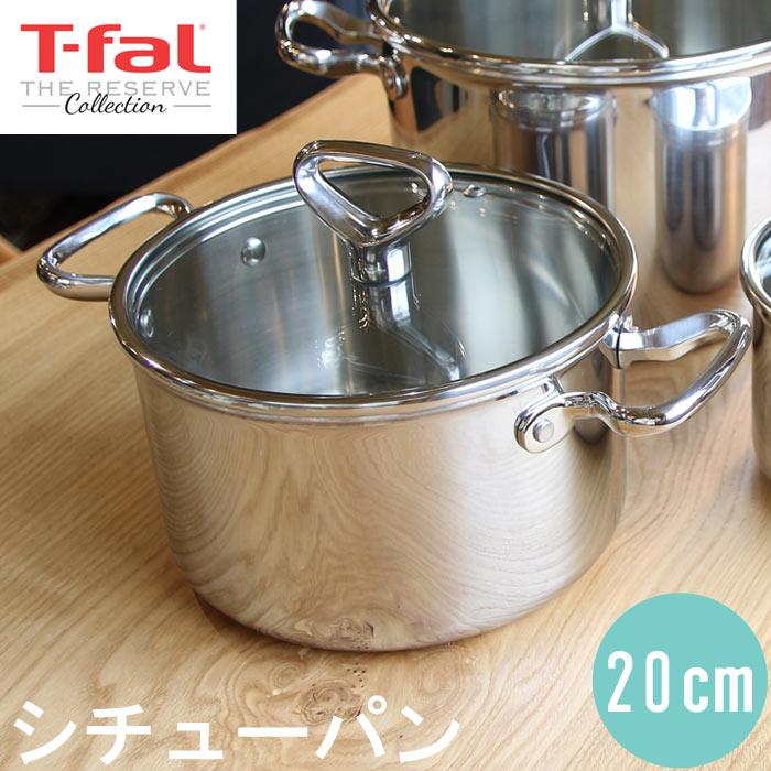 《ティファール/Y》T-fal ティファール リザーブ ステンレス シチューパン 20cm 鍋 フライパン IH対応 ガス E48444