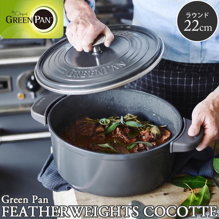 《GREEN PAN/Y》グリーンパン フェザーウェイト ココットラウンド22cm 蓋付き鍋 軽量 サーモロン・セラミック ガス・IH・オーブン・ラジエントヒーター・ハロゲンヒーター対応 ポットホルダー2個付 FEATHERWEIGHTS cc002457-001