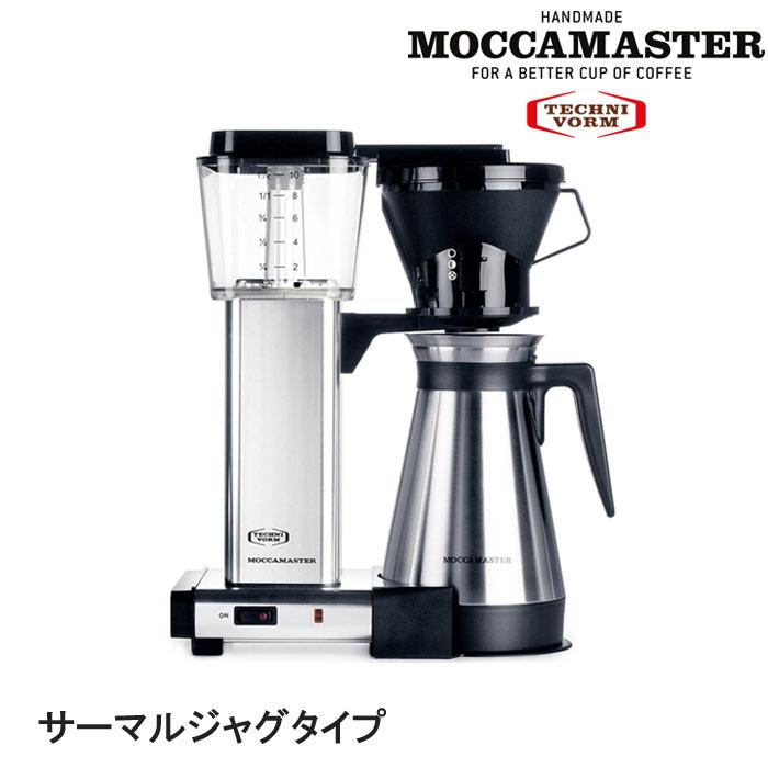 《MOCCAMASTER/Y》 モカマスター コーヒーメーカーKBGT (保温・保冷魔法瓶)タイプ  世界が認める最高峰のドリップコーヒーメーカー ECBC(ヨーロッパ・コーヒー・ブリューイングセンター)認定商品 テクニフォルム社 オランダ製 MMKBGT-PS