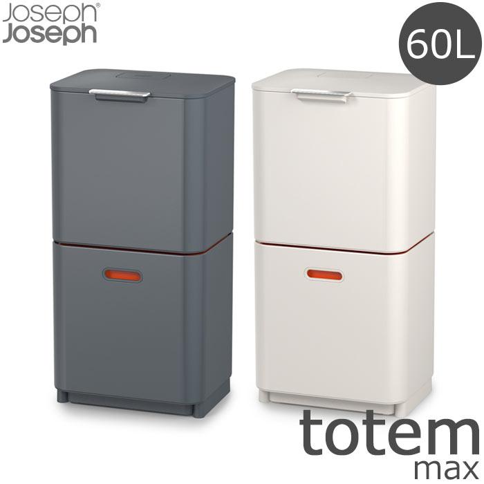 送料無料(一部地域を除く) 代引不可  《Joseph Joseph/Y》ジョセフジョセフ トーテム マックス 60L 脱臭フィルターごみの分別に特化した多機能ダストボックス ごみ箱 ゴミ箱 スマート コンパクト 省スペース 一人暮らし キッチン 30062/30061