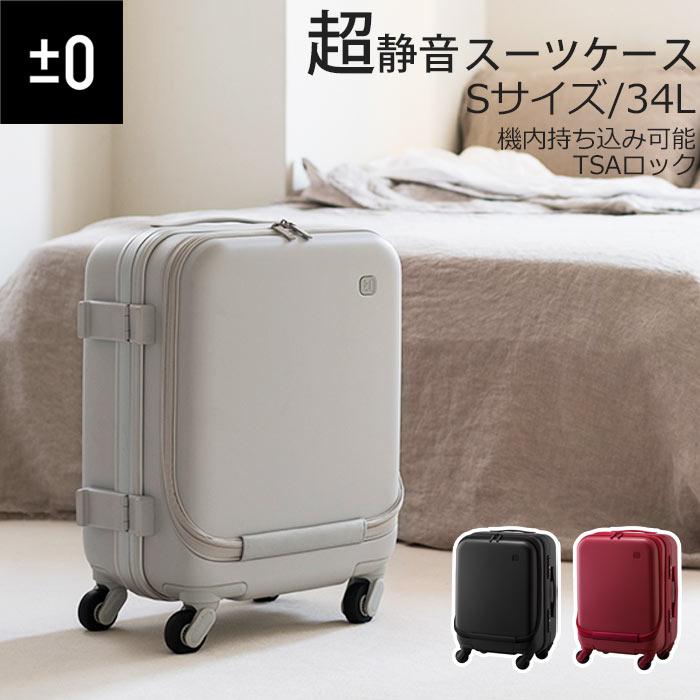 《±0/Y》プラスマイナスゼロ スーツケース 34L B010 キャリーケース キャリーバッグ Sサイズ静音設計 TSAロック 機内持ち込み可 旅行用品 スマート コンパクト 省スペース ZFS-B010