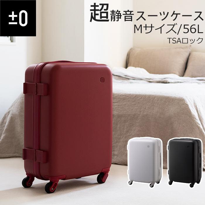 《±0/Y》プラスマイナスゼロ スーツケース 56L B020 キャリーケース キャリーバッグ Mサイズ静音設計 TSAロック 旅行用品 スマート コンパクト 省スペース ZFS-B020