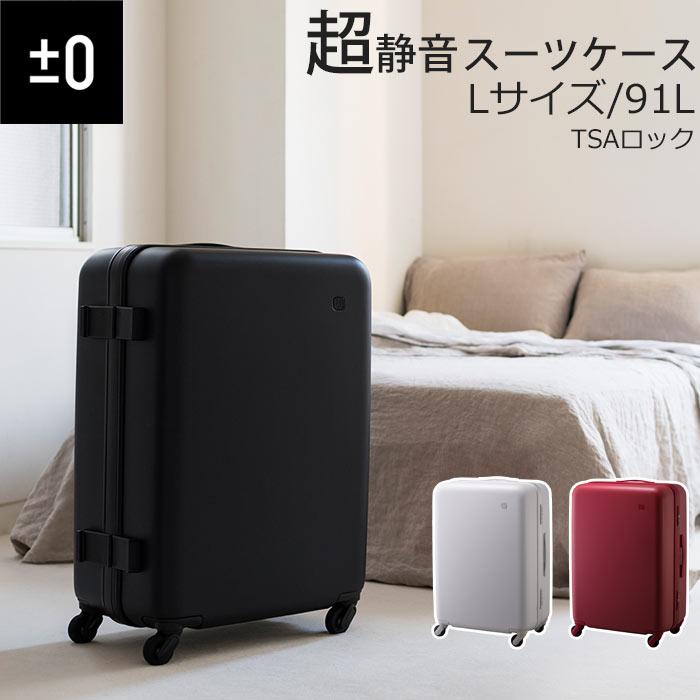《±0/Y》プラスマイナスゼロ スーツケース 91L B030 キャリーケース キャリーバッグ Lサイズ静音設計 TSAロック 旅行用品 スマート コンパクト 省スペース ZFS-B030