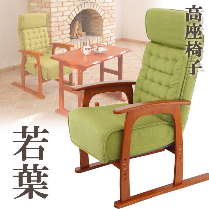 《ヤマソロ》若葉 わかば リクライニング高座椅子 肘付 ハイバック 1人掛けソファ パーソナルチェア 木製 人気 おすすめ リビング 一人暮らし 1人掛け 1p 1人用 高座いす チェア コンパクト シニア 敬老 プレゼント コイルバネ 無段階 介護 83-806