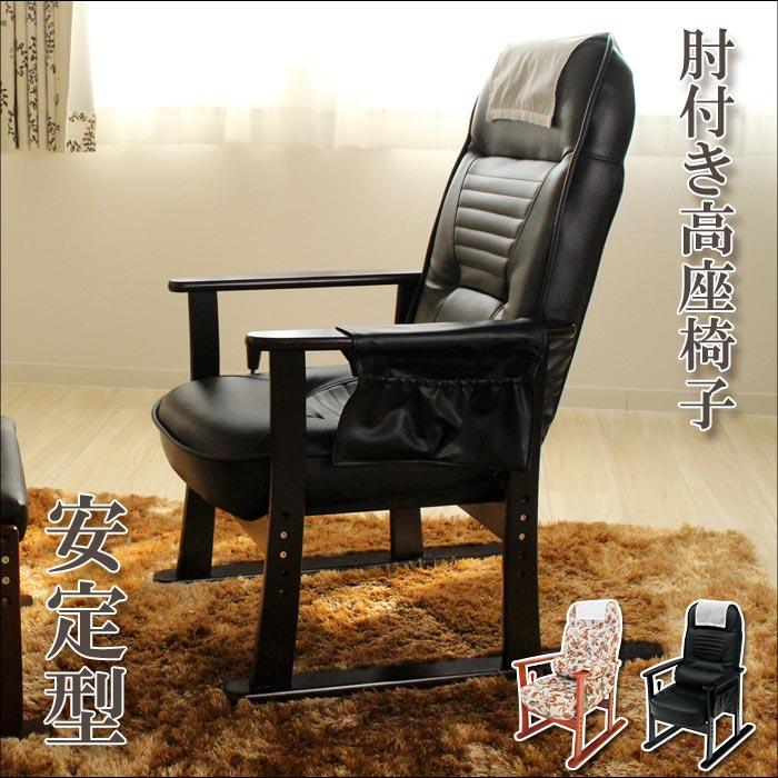 《ヤマソロ》花柄 安定型 リクライニング高座椅子 肘付 ハイバック 1人掛けソファ パーソナルチェア 木製 人気 おすすめ リビング 一人暮らし 1人掛け 1p 1人用 sofa 高座いす チェア コンパクト シニア 敬老 プレゼント 無段階 83-884 83-885