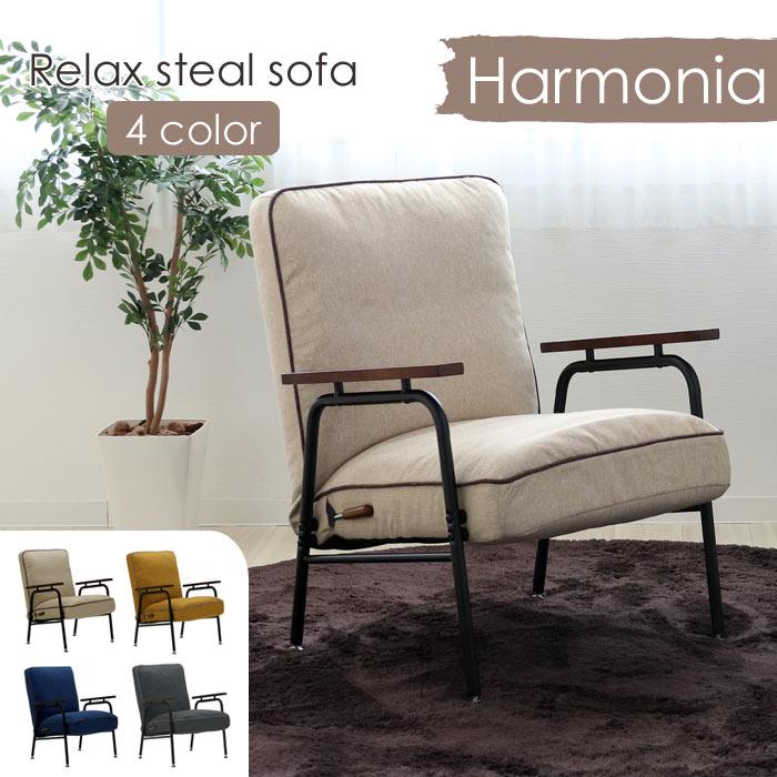 《ヤマソロ》Harmonia ハルモニア 木肘付スチールソファリクライニングチェア  一人掛けチェア 1人用 1p用 椅子 レバー式7段階リクライニング カジュアル ナチュラル クッション 83-866 83-867 83-868 83-869