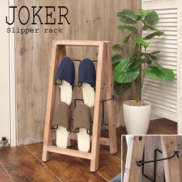 《ヤマソロ》JOKER スリッパ収納 スリッパラック  玄関収納 玄関雑貨 古材 木製 アンティーク ウッド 収納 シンプル おしゃれ インダストリアル ジョーカー joker_71-017