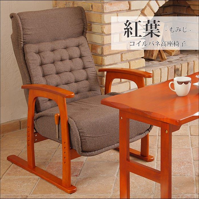 《ヤマソロ》紅葉 もみじ リクライニング高座椅子 肘付 ハイバック 1人掛けソファ パーソナルチェア 木製 人気 おすすめ リビング 一人暮らし 1人掛け 1p 1人用 sofa 高座いす チェア コンパクト シニア 敬老 プレゼント コイルバネ 無段階 83-805