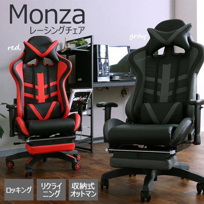 《ヤマソロ》Monza モンツァ レーシングチェアーリクライニングチェア  一人掛けチェア 1人用 1p用 椅子 レバー式12段階リクライニング 収納式オットマン ロッキング カッコいい オシャレ クッション 42-554 42-555