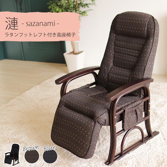 《ヤマソロ》漣 さざなみ ラタンフットレスト付き高座椅子  一人掛けチェア 1人用 1p用 リクライニングチェア 背もたれ4段・フットレスト6段階リクライニング 背もたれ折り畳み可能 ポケット付き ナチュラル 83-934 83-935 sazanami_f