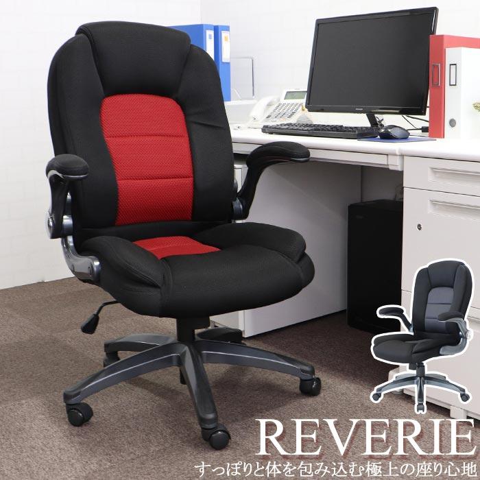 《ヤマソロ》Reverieレヴェリー デスクチェア オフィスチェア パソコンチェア OAチェア ワークチェア キャスター付 学習 椅子 イス いす チェア チェアー 1人掛け ロッキング 昇降式 ハイバック メッシュ 83-991 42-517