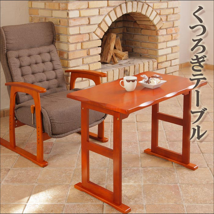 《ヤマソロ》くつろぎテーブル 机 高座椅子用 テーブル 作業台 座卓 ローテーブル センターテーブル 木製 yamasoro 82 82-718 82-782