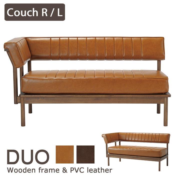 《LAND SEAT 開梱設置付き》DUO 2人掛けソファ 片肘タイプLDカウチ リビングダイニング PVCレザー ナチュラル 西海岸 カフェ 二人掛け 2p 2人用 コーナータイプ sofa ソファー デュオ duo_bench ランドシート