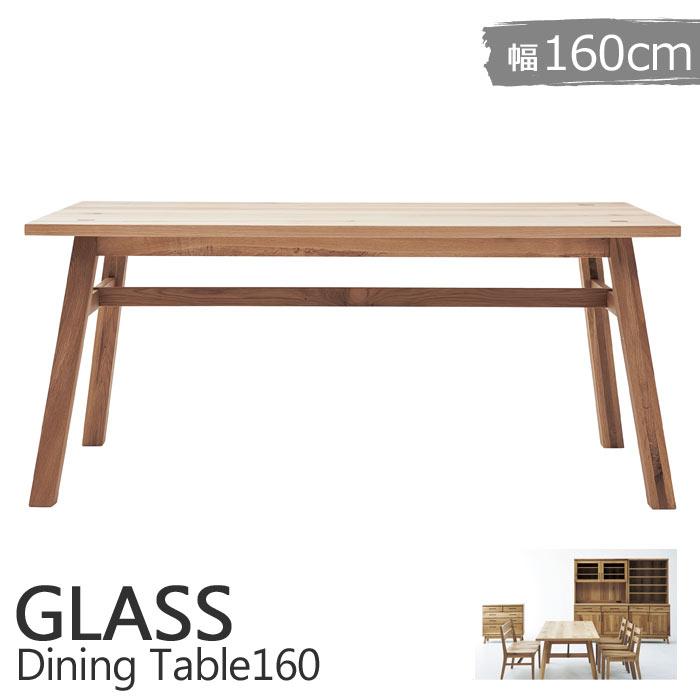 《LAND SEAT 開梱設置付き》GLASS グラスシリーズ 無垢ダイニングテーブル 幅160cmテーブル リビングテーブル 新生活 天然木 ナラ材 国産 木製 北欧 おしゃれ カフェ風 cafe シンプル ナチュラル ランドシート glass-dtable160