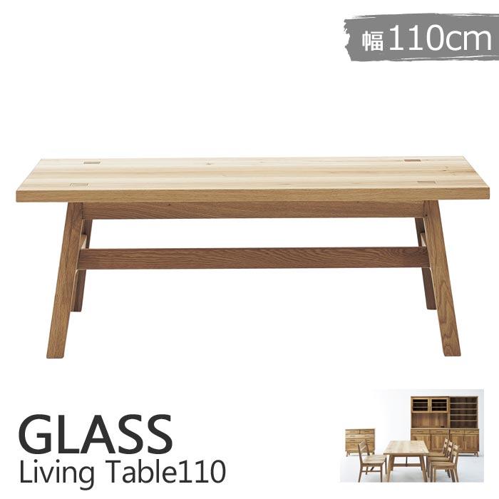 《LAND SEAT 開梱設置付き》GLASS グラスシリーズ 無垢リビングテーブル 幅110cmテーブル ローテーブル 新生活 天然木 ナラ材 国産 木製 北欧 おしゃれ カフェ風 cafe シンプル ナチュラル ランドシート glass-ltable110