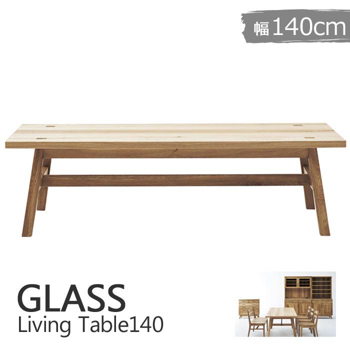 《LAND SEAT 開梱設置付き》GLASS グラスシリーズ 無垢リビングテーブル 幅140cmテーブル ローテーブル 新生活 天然木 ナラ材 国産 木製 北欧 おしゃれ カフェ風 cafe シンプル ナチュラル ランドシート glass-ltable140