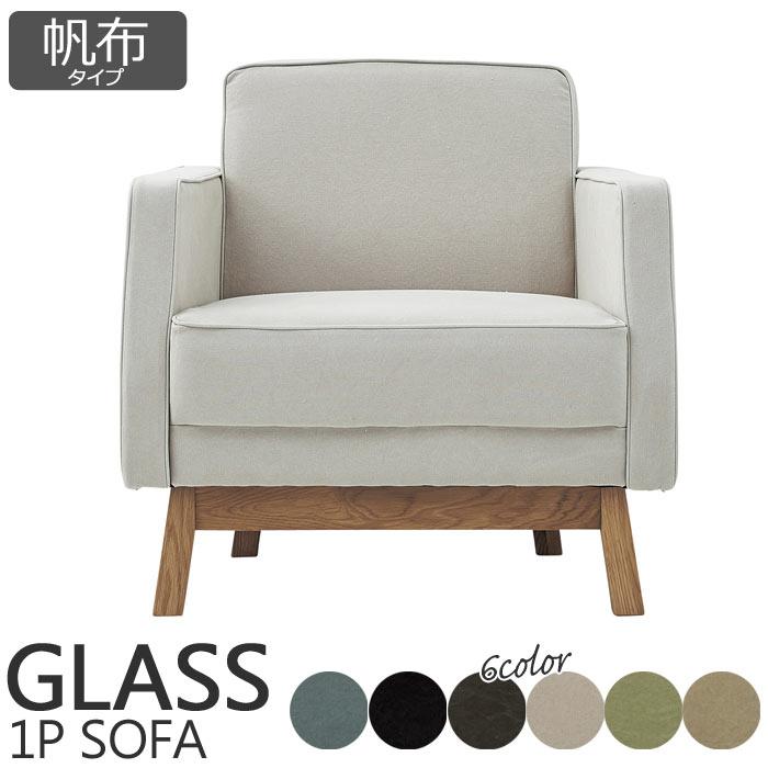 《LAND SEAT 開梱設置付き》GLASS グラスシリーズ ソファ 帆布仕様 椅子 1人用 1p 一人用 天然木 国産 ナラ材 木製 北欧 おしゃれ カフェ風 cafe シンプル ナチュラル ランドシート glass-sofa1s