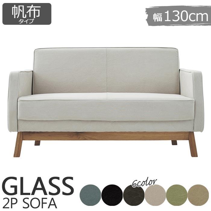 《LAND SEAT 開梱設置付き》GLASS グラスシリーズ ソファ 帆布仕様 椅子 2人用 2p 二人用 天然木 国産 ナラ材 木製 北欧 おしゃれ カフェ風 cafe シンプル ナチュラル ランドシート glass-sofa2s