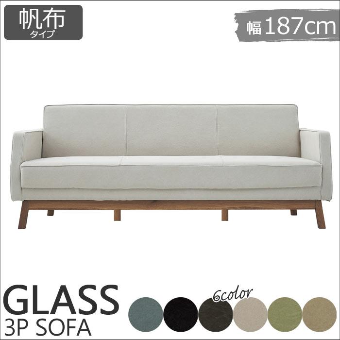 《LAND SEAT 開梱設置付き》GLASS グラスシリーズ ソファ 帆布仕様 椅子 3人用 3p 三人用 天然木 国産 ナラ材 木製 北欧 おしゃれ カフェ風 cafe シンプル ナチュラル ランドシート glass-sofa3s