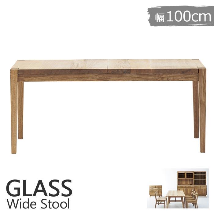 《LAND SEAT 開梱設置付き》GLASS グラスシリーズ スツールワイドスツール 二人掛け 椅子 2人用 2p 二人用 天然木 国産 ナラ材 木製 北欧 おしゃれ カフェ風 cafe シンプル ナチュラル ランドシート glass-wstool