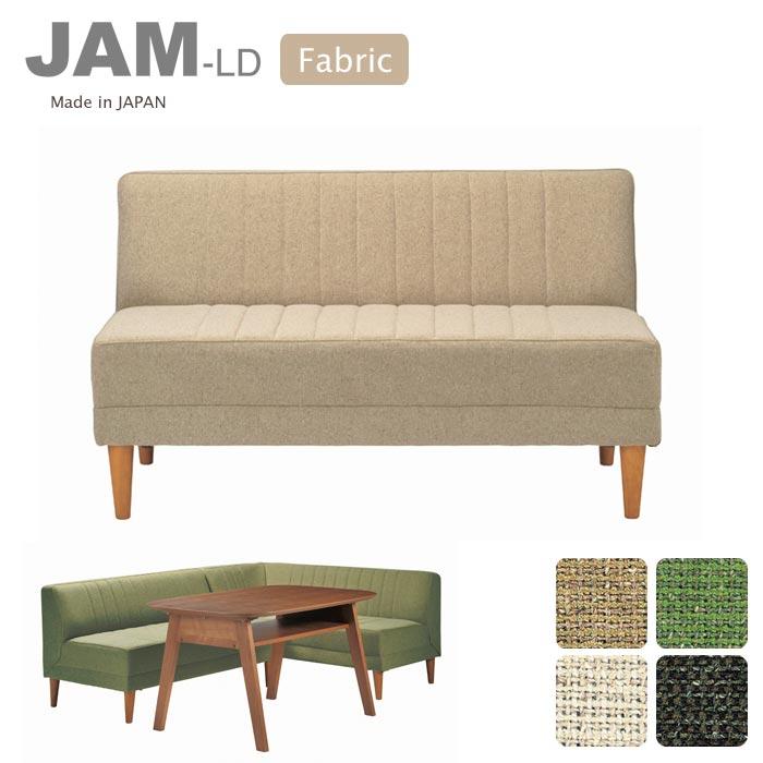 【日本製/完成品】《LAND SEAT 開梱設置付き》JAM-LDファブリック 2人掛けソファ 肘なしタイプ [4カラー/撥水ファブリック]  モダン 西海岸 リビング カフェ 二人掛け 2p 2人用 sofa ベンチソファー ジャム jam-fab-bench ランドシート