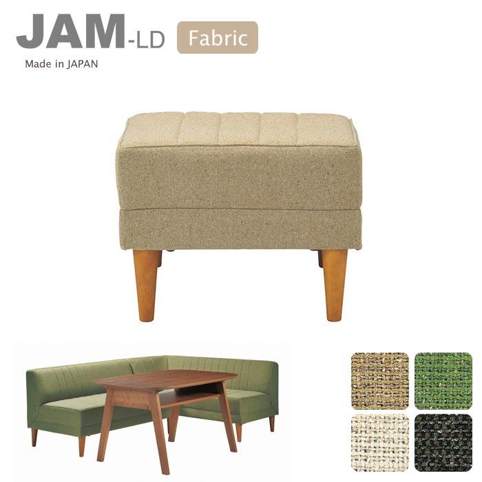 【日本製/完成品】《LAND SEAT》JAM-LDファブリック オットマン [4カラー/撥水ファブリック仕様]  モダン 西海岸 リビング Cafe カフェ 一人掛け 1p 1人用 sofa ソファー ジャム 足置き スツール jam-fabric-ottoman ランドシート