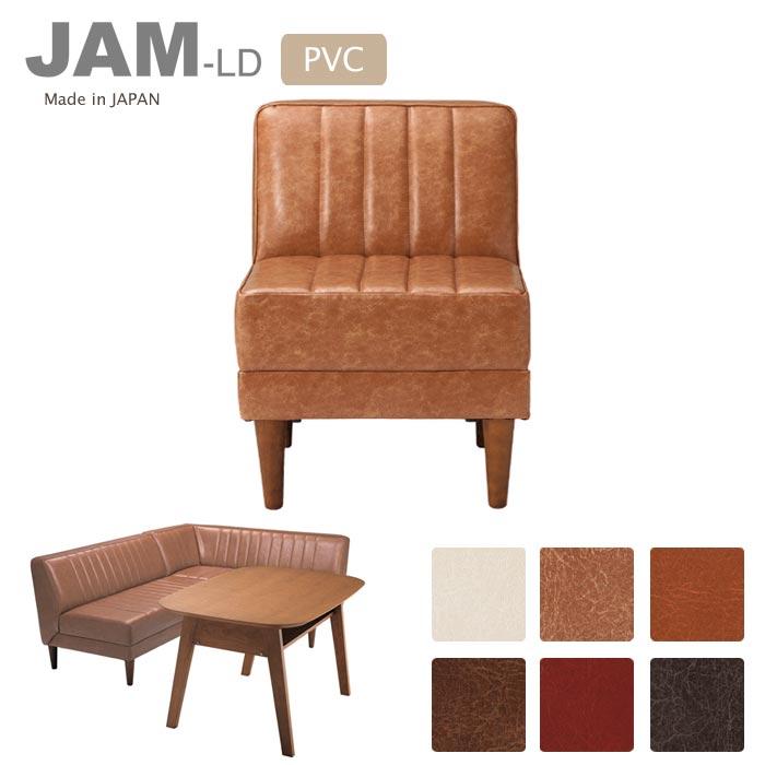 【日本製/完成品】《LAND SEAT 開梱設置付き》JAM-LD PVC 1人掛けソファ [6カラー/抗菌PVC]  モダン 西海岸 リビング Cafe カフェ 一人掛け 1p 1人用 sofa ソファー チェア LDソファ PVCレザー ジャム jamld-1psofa ランドシート