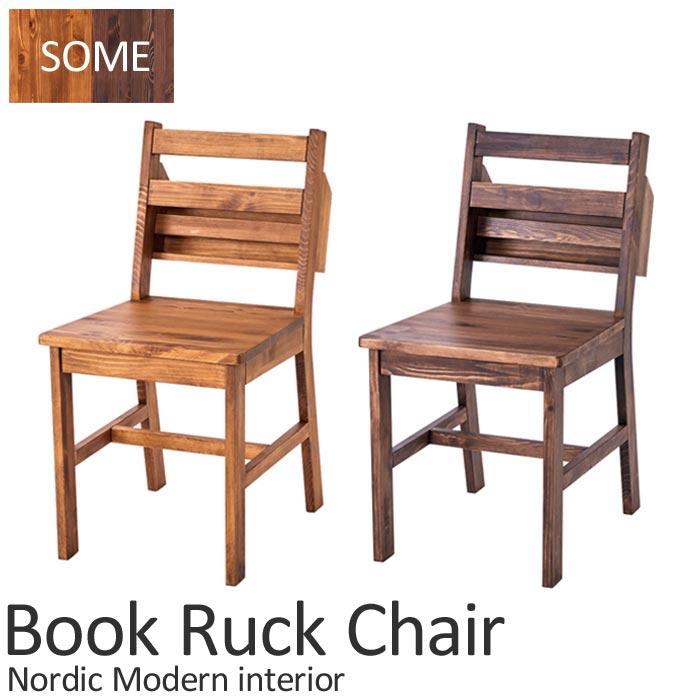 《LAND SEAT》SOME サムシリーズ ブックラックチェアダイニングチェア 一人掛けチェア 椅子 1人用 1p 一人用 パイン無垢材使用 木製 北欧 おしゃれ カフェ風 cafe シンプル ナチュラル ランドシート some-brc
