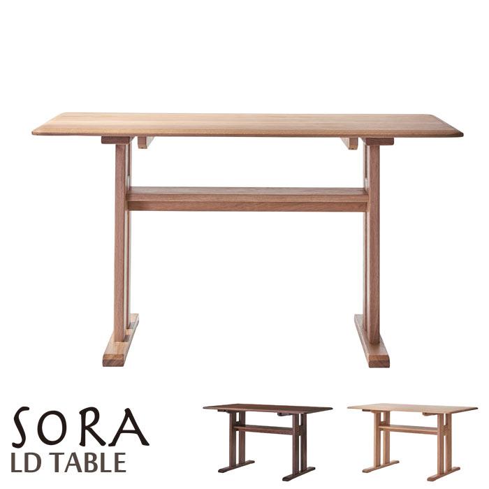 《LAND SEAT 開梱設置付き》SORA ソラ LDテーブル リビングダイニングテーブル 幅120cm ホワイトオーク無垢材使用 木製 北欧 おしゃれ カフェ風 cafe コンパクト シンプル ナチュラル ランドシート sora_ld-table