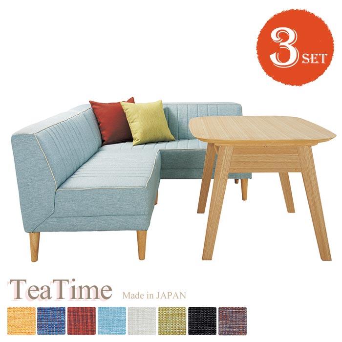《LAND SEAT 開梱設置付き》Tea Time -LD 3SET ダイニングテーブル3点セット [カウチ+ベンチ+テーブル] 日本製 コーナー3点セット LDテーブル ソファ ファブリック 8カラー 撥水 リビング コンパクト ティータイム teatime-3set ランドシート