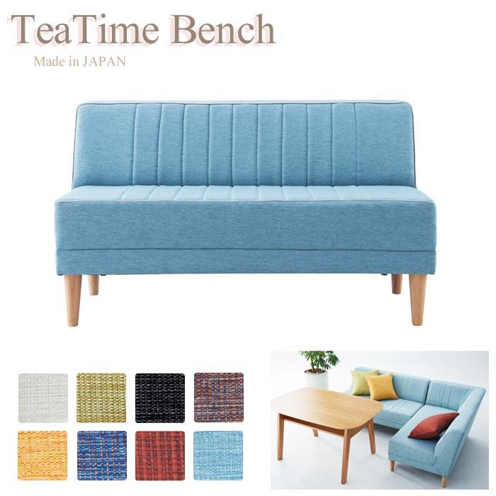 【日本製/完成品】《LAND SEAT 開梱設置付き》Tea Timeティータイム 2人掛けソファ 肘なしタイプ [8カラー/撥水ファブリック]  人気 おしゃれ リビング カフェ パステル 二人掛け 2p 2人用 sofa ベンチソファー JAM teatime-bench ランドシート
