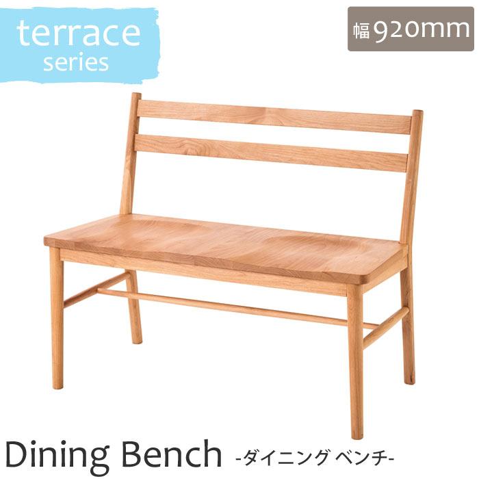 《LAND SEAT》terrace テラスシリーズ ベンチダイニングベンチ チェア 二人掛けチェア 椅子 2人用 2p 二人用 アルダー無垢材使用 木製 北欧 おしゃれ カフェ風 カントリー風 シンプル ナチュラル ランドシート terrace-bench