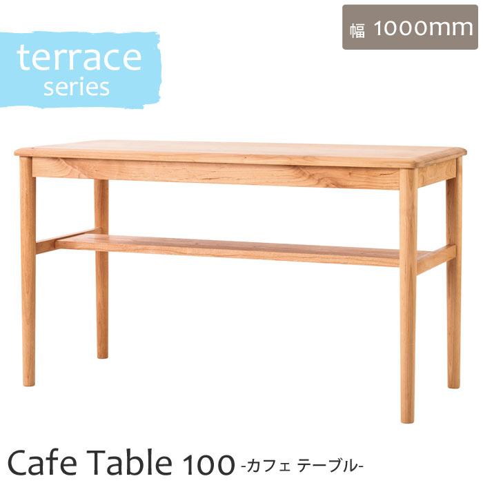 《LAND SEAT 開梱設置付き》terrace テラスシリーズ カフェテーブル 幅100cmダイニングテーブル 机 リビングテーブル アルダー無垢材使用 木製 北欧 おしゃれ カフェ風 cafe カントリー風 シンプル ナチュラル ランドシート terrace-ctable100
