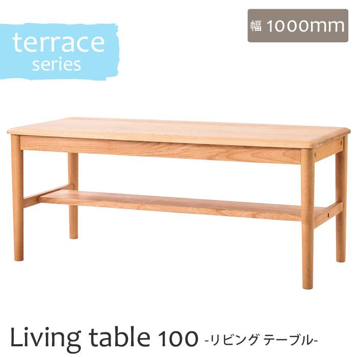 《LAND SEAT》terrace テラスシリーズ リビングテーブル 幅100cmローテーブル 机 ダイニングテーブル アルダー無垢材使用 木製 北欧 おしゃれ カフェ風 cafe カントリー風 シンプル ナチュラル ランドシート terrace-ltable100