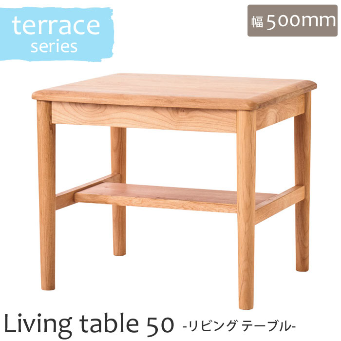 《LAND SEAT》terrace テラスシリーズ リビングテーブル 幅50cmローテーブル 机 ダイニングテーブル アルダー無垢材使用 木製 北欧 おしゃれ カフェ風 cafe カントリー風 シンプル ナチュラル ランドシート terrace-table50