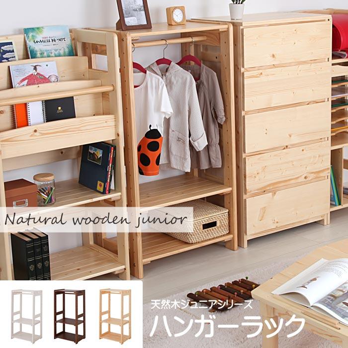 《充英アート》NATURAL WOODEN JONIOR ハンガーラック 収納ラック 衣類棚 子供用 キッズ用家具 天然木ジュニアシリーズ ナチュラルウッデンジュニア 木製 パイン材 jj-100h