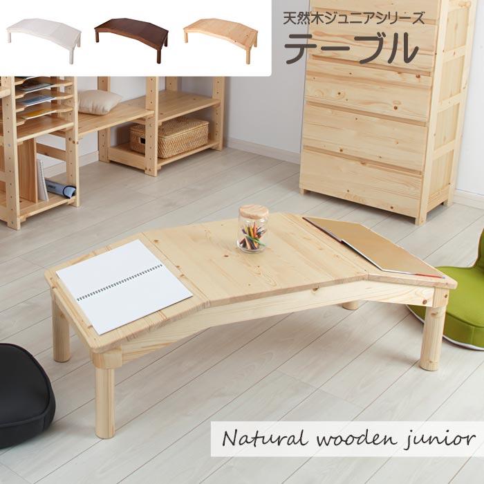《充英アート》NATURAL WOODEN JONIOR テーブル ローテーブル 机 子供用 キッズ用家具 天然木ジュニアシリーズ ナチュラルウッデンジュニア 木製 パイン材 jj-100t