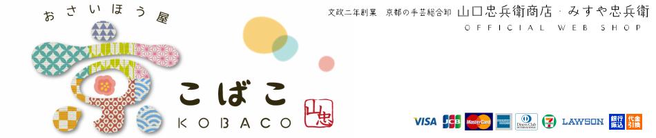京こばこ:山口忠兵衛商店・みすや忠兵衛オフィシャルサイト