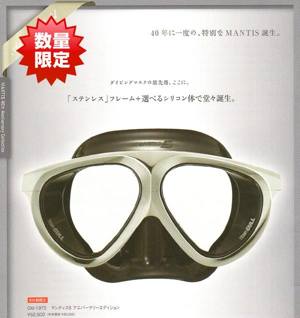 【ポイント10倍/送料無料】GULL完全受注生産品マンティス5アニバーサリーモデル