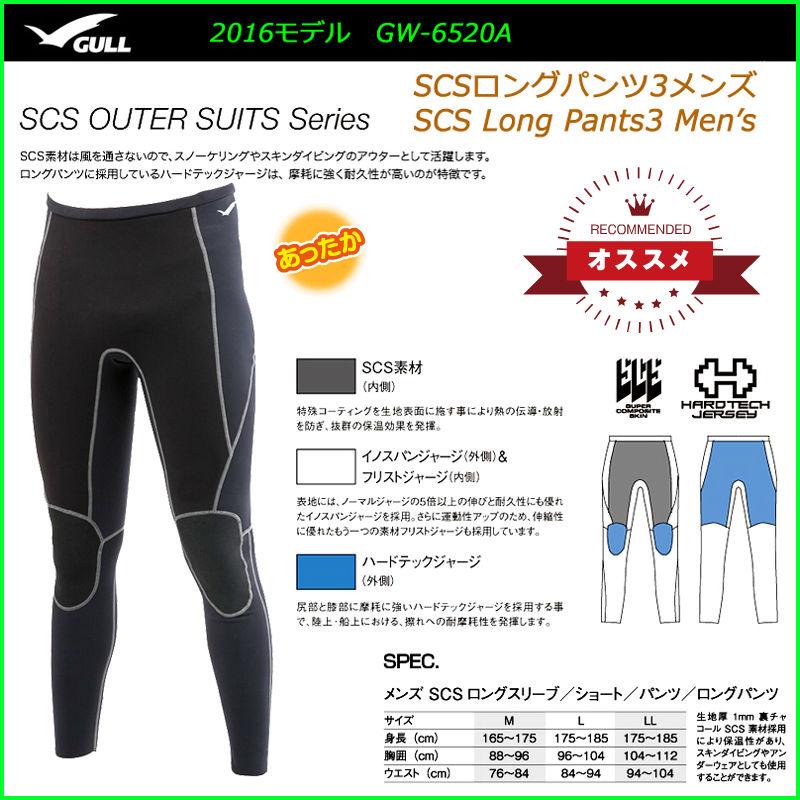 【旧モデル在庫一掃セール】GW6520A ダイビング ウェットスーツ【2016モデル】男性用GULLガル SCSロングパンツ3メンズラッシュパンツ 保温インナー ウェットパンツ