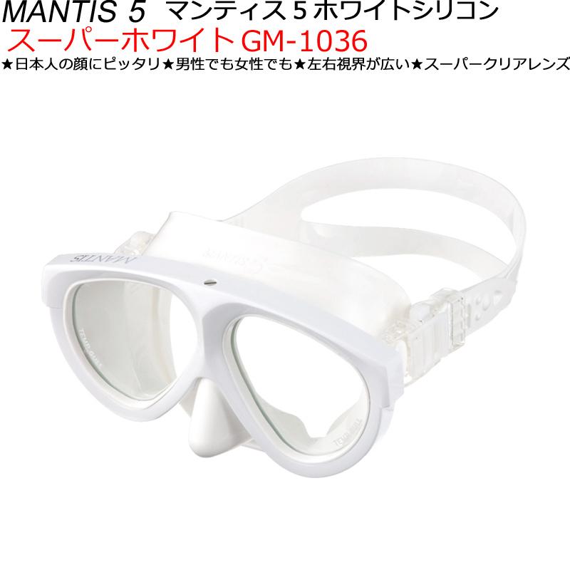 【女性に人気】ダイビングマスクガルGULLマンティス5ホワイトシリコンGM-1036【送料無料/本四九】