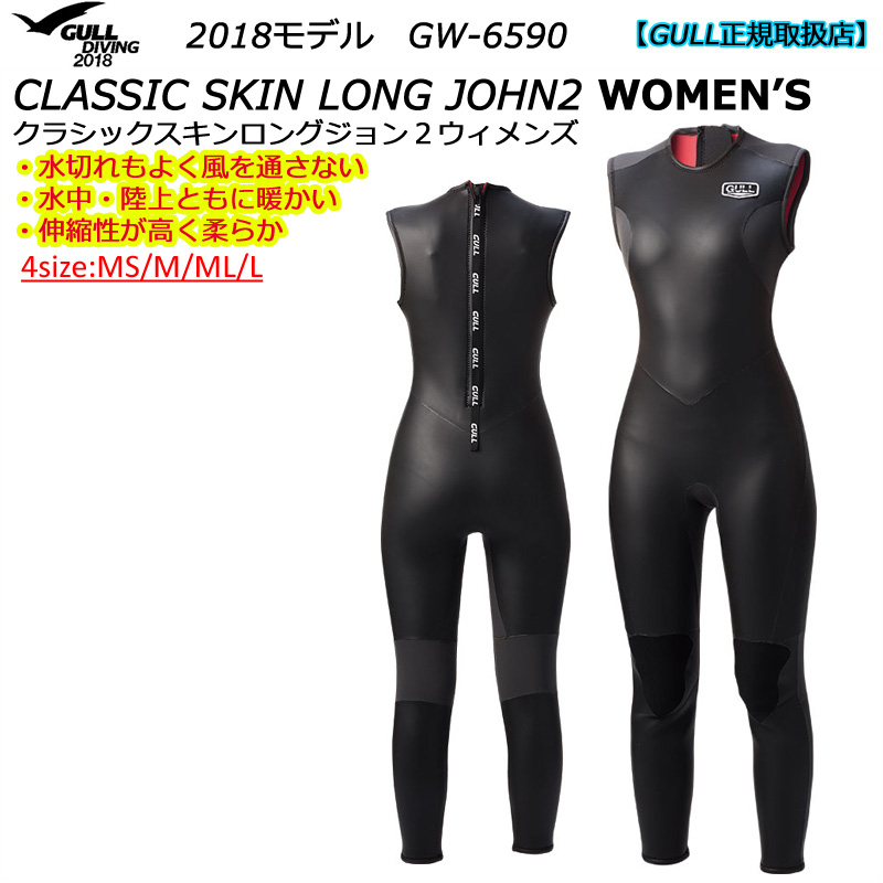 本四九送料無料【2018モデル】GW6590 gullガルクラシックスキンロングジョン2ウィメンズCLASSIC SKIN LONG JOHN2 WOMENSダイビング ウェットスーツ長ズボンタイプ女性用マリンスポーツ用スーツ