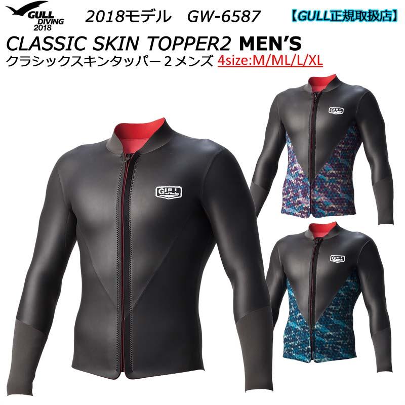 gull ガルクラシックスキンタッパー2メンズ GW6587 2018モデル CLASSIC SKIN TOPPER2 MENS ダイビング ウェットスーツ前ファスナー長袖タイプ男性用上着 マリンスポーツ用起毛裏地使用 3カラー 4サイズ