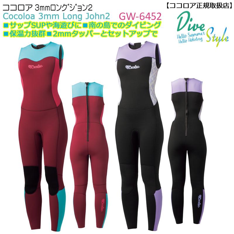 ココロア3mmロングジョン2 2019モデル GW-6452 女性用ウェットスーツ ダイビングマリンスポーツ向け 2カラー4サイズ バーガンディ ブラック