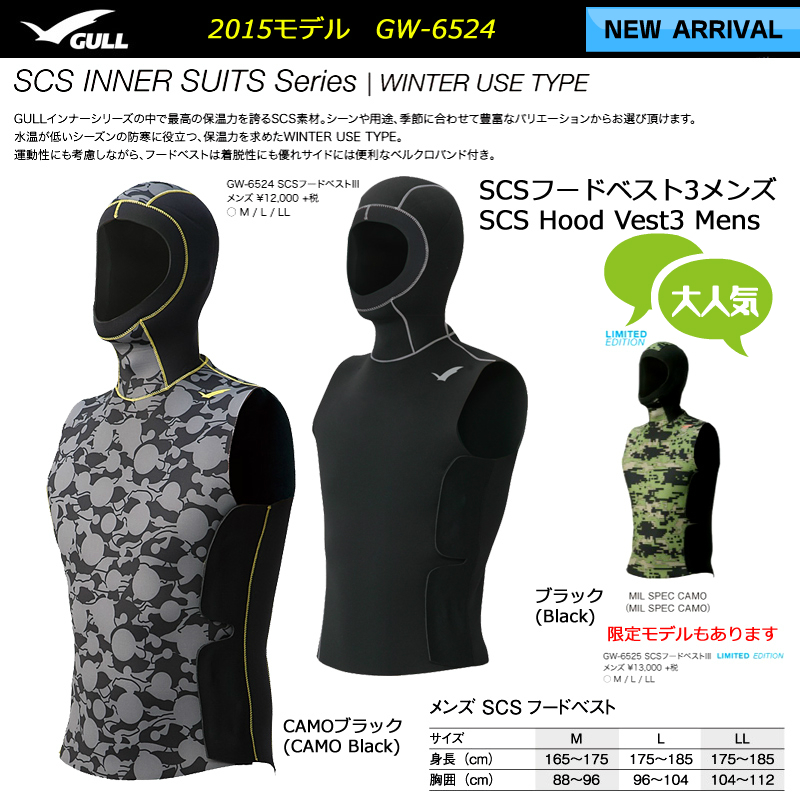 GW-6524 food best men's GULL Gull SCS food best 3 mens winter warm inner diving wetsuit 3 mm 4996736264617