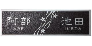 表札 二世帯 戸建 ステンレス 長方形 美濃クラフト HT-52 送料無料 ひょうさつ SUS 2世帯 日本製 国産 新築祝 結婚祝 転居祝