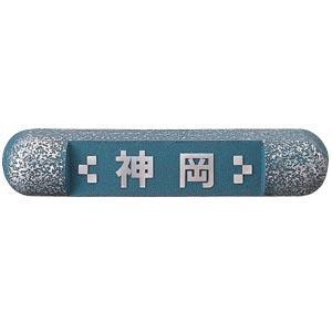表札 アルミ鋳物表札(ひょうさつ)《スリムタイプ》ブルー  送料無料